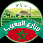 مزارع المغرب Fermes maroc