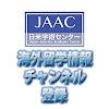 海外留学情報チャンネル