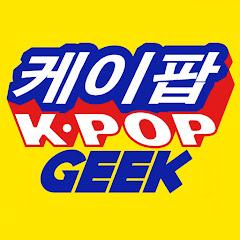 유튜버 미국 남자 반응KPOP GEEK의 유튜브 채널