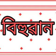 Bihuwan _A