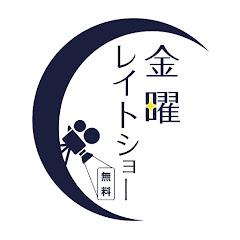 シネマトゥデイ金曜レイトショー[無料]