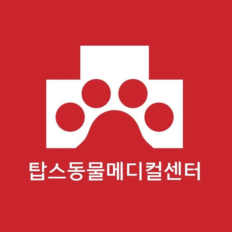탑스동물메디컬센터