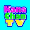 KanaChanTV(YouTuber:ASUKA)