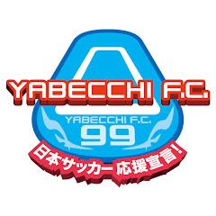 やべっちF.C.公式チャンネル