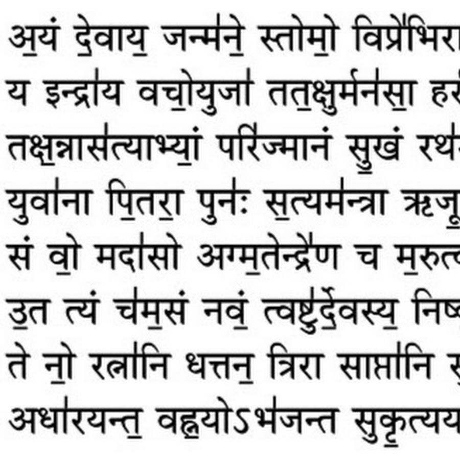 случаются стихи на хинди с переводом она слезами глазах