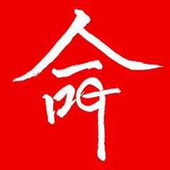 ゴルゴ松本 命の授業チャンネル