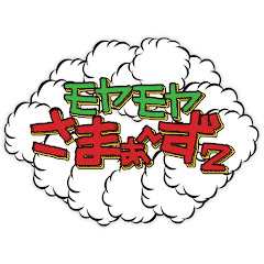 モヤさまチャンネル