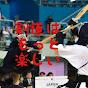 剣道日本チャンネル kendo nippon