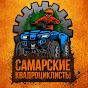 Самарские квадроциклисты