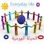 الحياة اليومية/ Everyday life