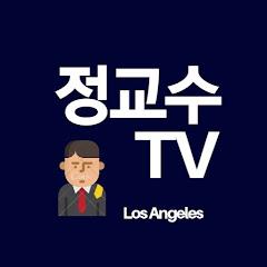 LA 정교수 TV