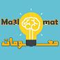 Ma3lomat - معلومات