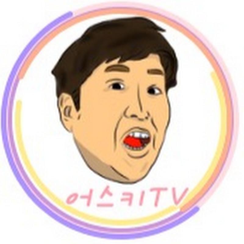 어스키 Tv