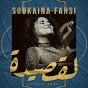 Soukaina Fahsi I سكينة فحصي