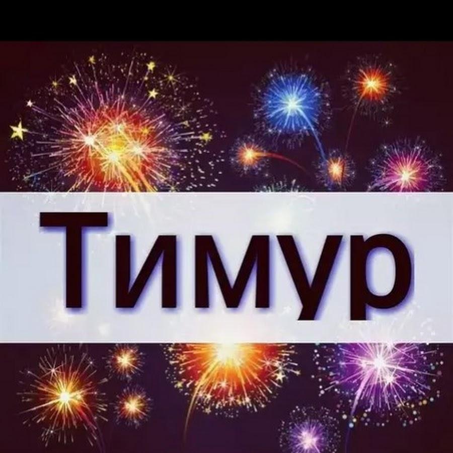Картинка имя тимур