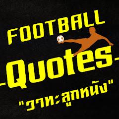 ช่อง Youtube วาทะลูกหนัง -Foot ball Quotes-