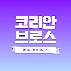 유튜버 코리안브로스 KOREAN BROS ENT의 유튜브 채널