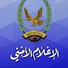 الإعلام الأمني اليمني