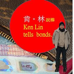 肯.林 說棒 Ken Lin tells bonds