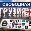Svobodnaya Gruzia