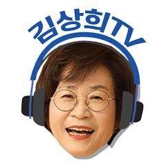김상희TV