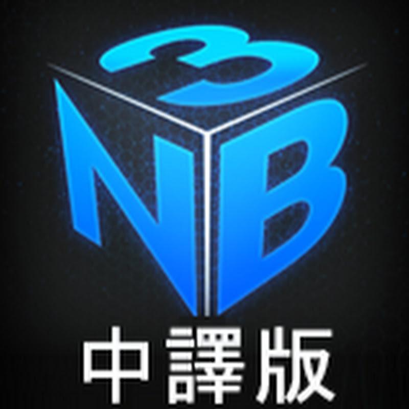 Nightblue3 官方中譯版