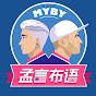 MYBY孟言布语