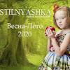 Stilnyashka детская дизайнерская одежда