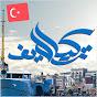 تركيا لايف