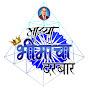 Mazya Bhimacha Darbar