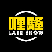 杜汶澤喱騷 Chapman To's Late Show