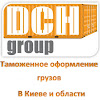 Таможенный брокер DCH Group