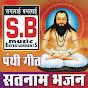 SB MUSIC PANTHI GEET SATNAM BHAJAN