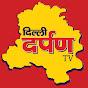Delhi Darpan TV