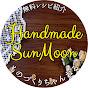 Handmade SunMoon's ものづくりちゃんねる