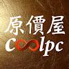 CoolPC原價屋