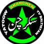 SKARCHEN PRODUCTION Baltistan