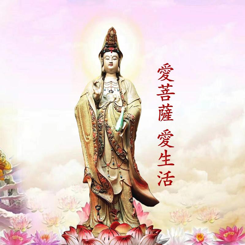 Guan yin citta buddhism 心灵法门