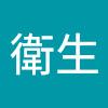 南華大學-衛生保健組