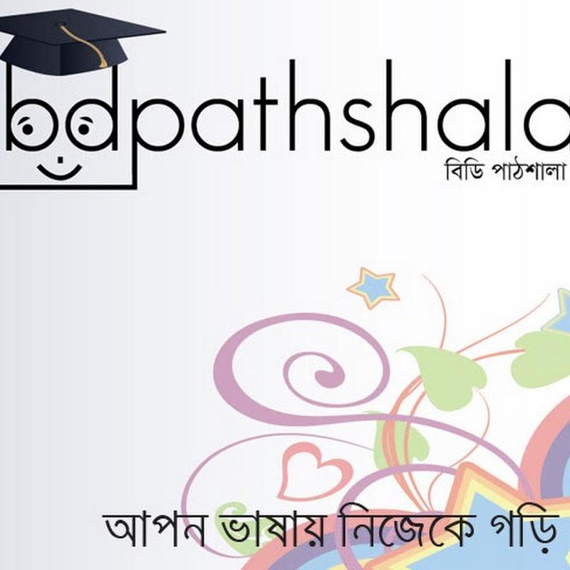 Bd pathshala