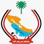 حركة النضال العربي لتحرير الأحواز
