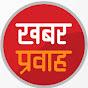Khabar Prawaha Online TV