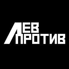 ЛЕВ ПРОТИВ 2 канал