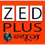 Zed Plus News