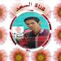 قناة السعد | Alsaad channel