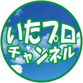 いたプロチャンネル – YouTube