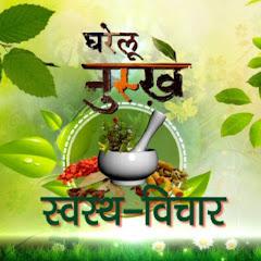 Swasth Vichar Gharelu Nuskhe
