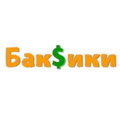 БакSики