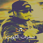 Samrat Kuwait سمرات الكويت