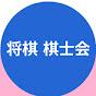 日本将棋連盟棋士会